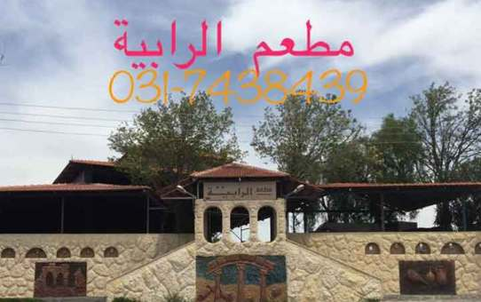 Al Rabiah Restaurant  حمص
