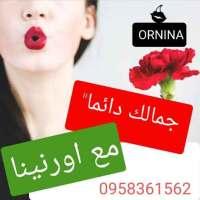 Ornina beauty clinic  حمص