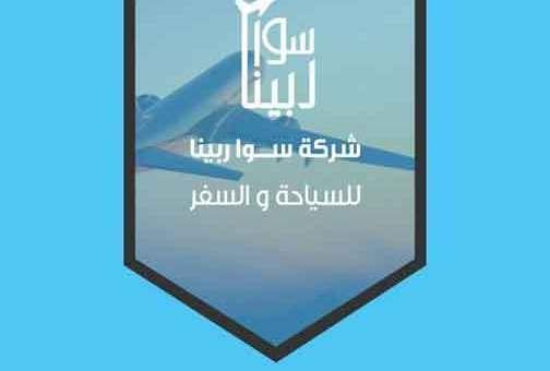 Sawa Rebina Travel & Tourism   دمشق