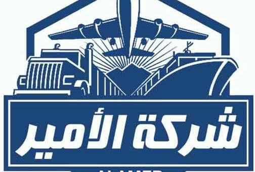 أمير للشحن والتخليص الجمركي    دمشق
