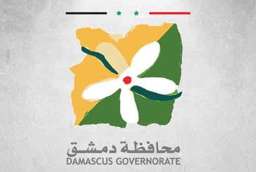 محافظة دمشق المكتب الإعلامي  دمشق