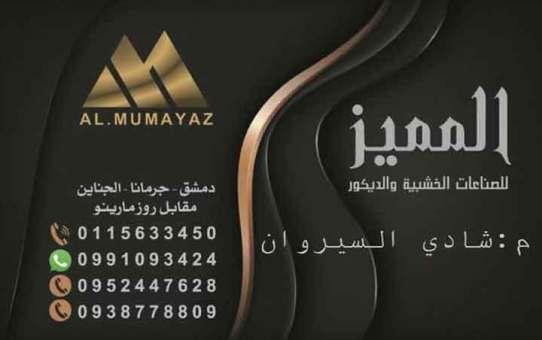 المميز almumayaz  جرمانا دمشق