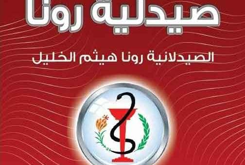 صيدلية رونا  حمص