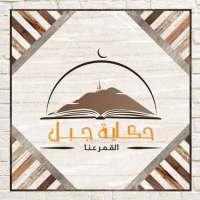 حكاية جبل  دمشق