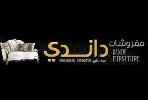 مفروشات داندي   دمشق