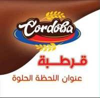 شركة قرطبة للصناعات الغذائية المحدودة المسؤولية   ريف دمشق