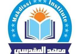 معهد المقدسي  جرمانا  دمشق