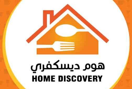 هــوم دسكـفري HOME Discovery  أدوات منزلية وأواني بورسلان هدايا دمشق