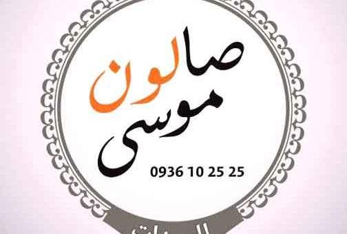 Salon Moussa  حلب