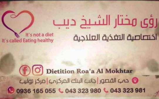 Dietitian Roa'a Al Mokhtar   طرطوس