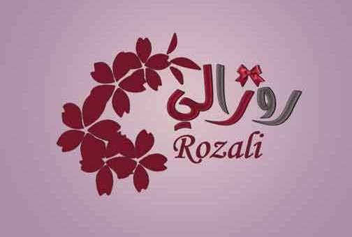 Rozali  Women's Clothing Store  حلب