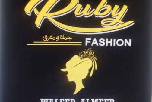 Ruby Fashion  دمشق