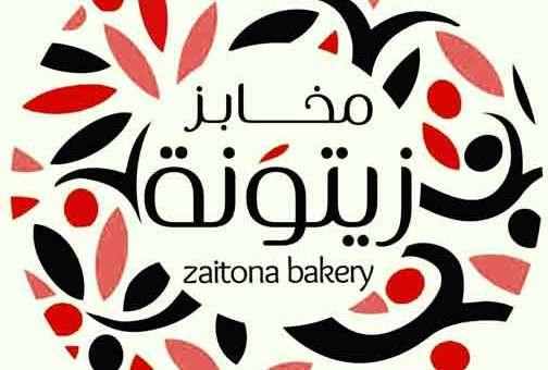 Zaitona Bakery مخابز الزيتونة   السويداء