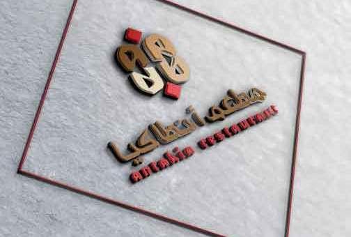 مطعم أنطاكيا    دمشق