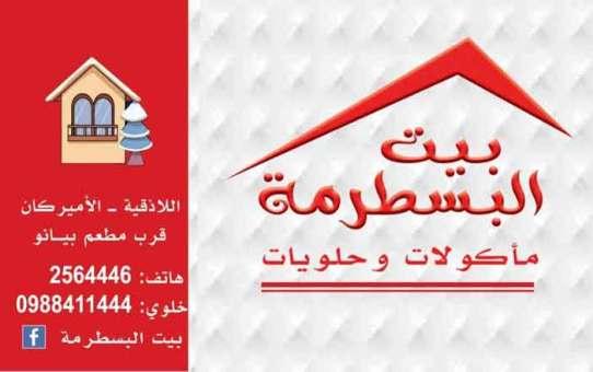 بيت البسطرمة  مطعم وباتيسري  اللاذقية