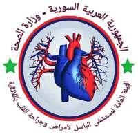 الهيئة العامة لمشفى الباسل لأمراض وجراحة القلب في اللاذقية B.H.L
