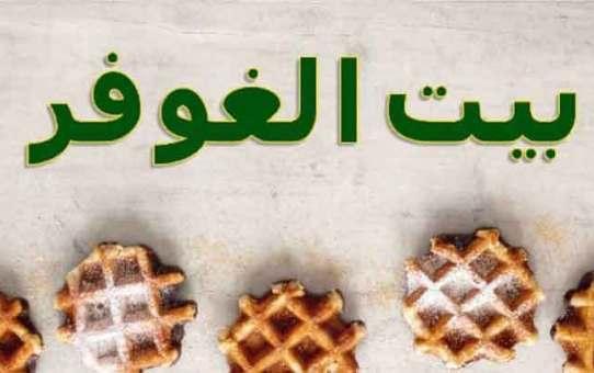 بيت الغوفر - قيمرية+ركن الدين دمشق