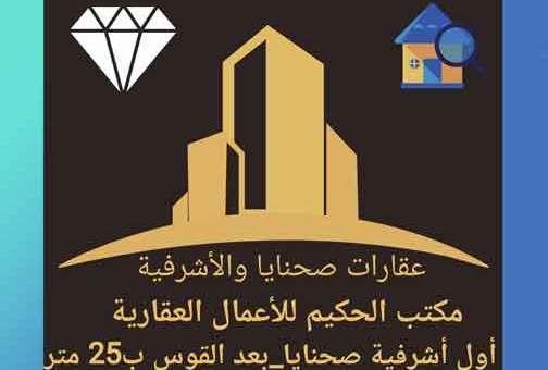 عقارات صحنايا والاشرفية  ريف دمشق