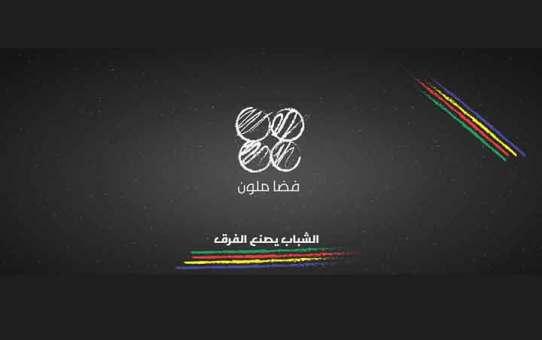 فضا ملون FADA Molwan مبادرة شبابية مجتمعية في حماه