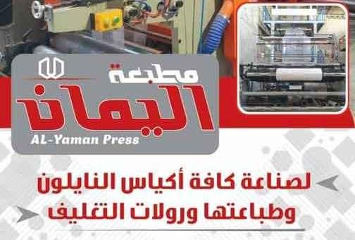معمل بلاستيك اليمان  ريف دمشق الكسوة