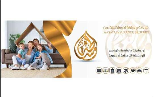 Wasata Company شركة وساطة لخدمات التأمين  دمشق