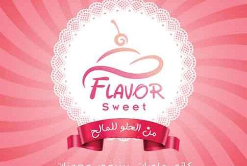 Flavor Sweet   حلويات ومعجنات حمص