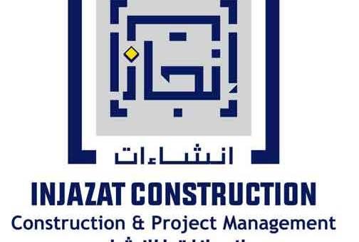 Injazat Construction - Construction Company دمشق