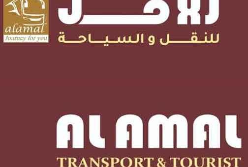 Alamal Transport and Tourist الأمل للنقل و السياحة  سلمية  حماه
