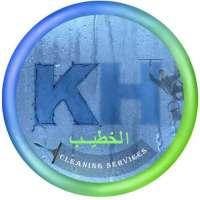 شركة الخطيب للخدمات - تنظيف وتعقيم سريعة  حمص