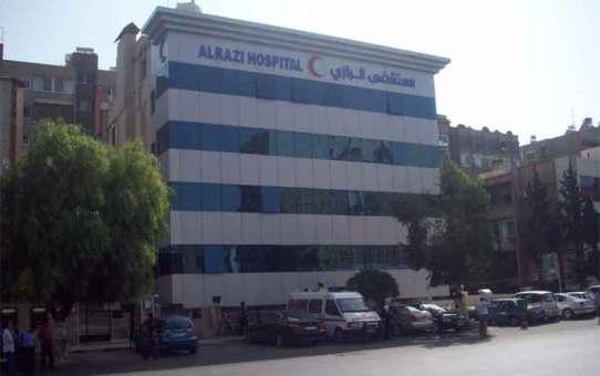 مشفى الرازي  دمشق