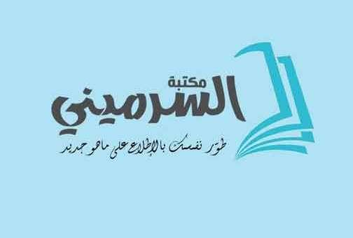مكتبة السرميني للتصوير والطباعة  حماه