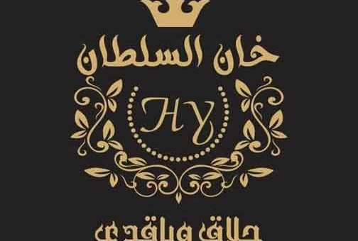 بن وضيافة خان السلطان   حلب