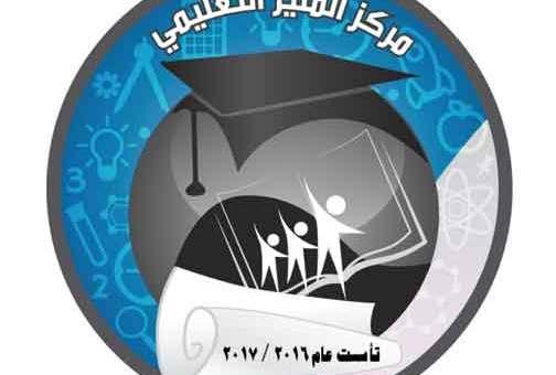 مركز المنير التعليمي   حماه