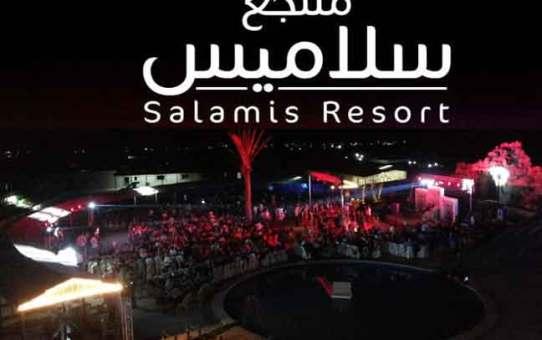 منتجع سلاميس   سلمية حماه