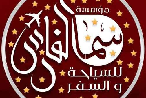 مؤسسة سما الفارس للسياحة و السفر  حماه