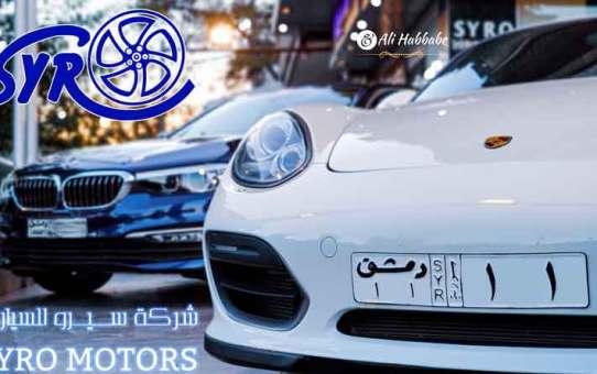 شركة سيرو للسيارات  SYRO Motors   دمشق