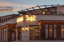 عود-Oud مطعم وكافيه حلب