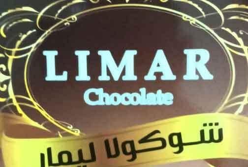 شوكولا ليمار   دمشق