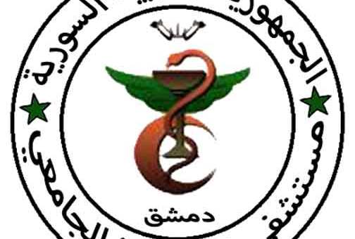 مستشفى المواساة الجامعي دمشق