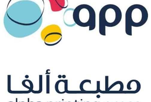 Alpha Printing Press - مطبعة الفا  دمشق