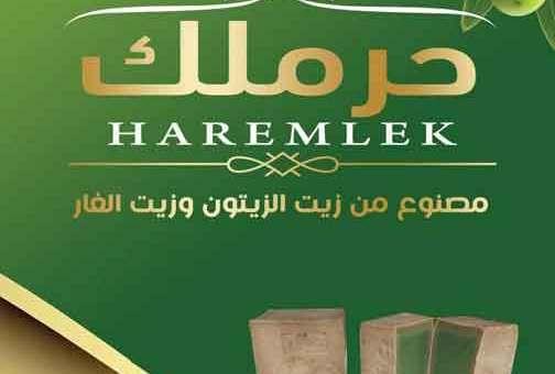 Halabsoap لصناعة كافة انواع الصابون الغاروالمضغوط  حلب