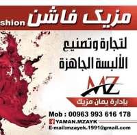 Mzayek Fashion  لتجارة وتصنيع الألبسة حلب