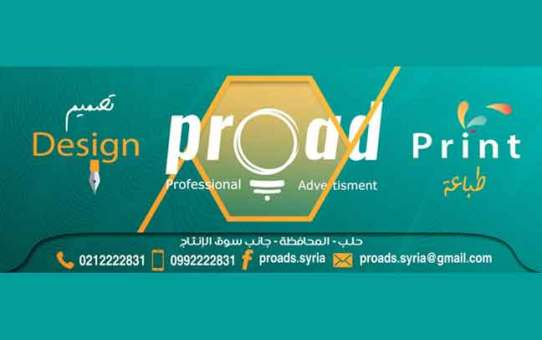 Proads.syria للخدمات الإعلانية  حلب