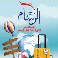 مؤسسة الرسام للسياحة والسفر وتنظيم الرحلات   دمشق