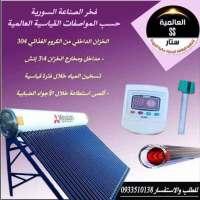 العالمية للأنظمة الطاقة البديلة عالية الجودة  دمشق
