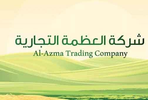 شركة العظمة التجارية للمواد الغذائية دمشق