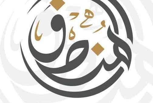 AL- Munsif المـنصف برنامج قانوني