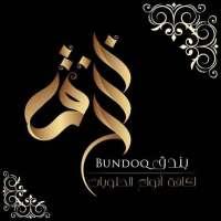 بندق Bundoq  جميع أنواع البوظة والباتسيري دمشق