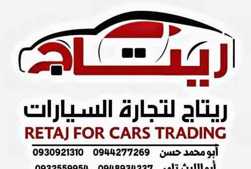 ريتاج لتجارة السيارات  حماه