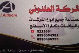 شركة العلدوني_Aladouni company لصناعة الفرشات والبياضات عربين ريف دمشق